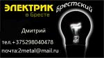 Брестский Электрик-электромонтаж в Бресте и регион