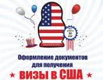 """ЧТУП  """"Тридевять земель"""" Visa- USA"""