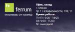 ООО «ФеррумБаза» – металлопрокат из стали