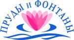 """ООО """"ПРУДЫ И ФОНТАНЫ"""""""