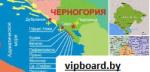 Пять «китов» Черногории.