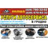 Диагностика , ремонт и обслуживание  легковых автомобиле
