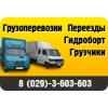 Грузоперевозки грузовое такси переезды грузчики гидробор