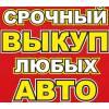 Продать Авто Срочно Минск на vikupauto.