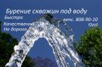 Бурение скважин под воду г. Пружаны