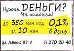 Кредит наличными в Барановичах