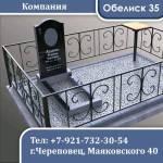 «Обелиск35» - памятники из камня в Череповце.