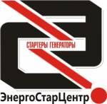 """Компания ОДО """"Энергостарцентр"""" выполняет ремонт стартеров и генераторов"""