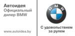 """Официальный дилер BMW в Беларуси """"АВТОИДЕЯ"""""""