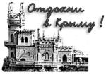 Отдохни в Крыму