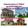 Строим современные, комфортные и модные дома, дачи, котт